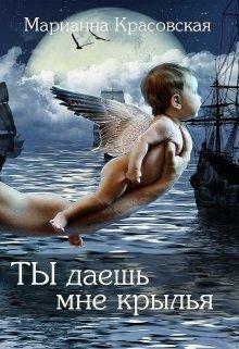 Ты даешь мне крылья