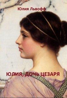Юлия, дочь Цезаря