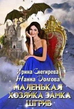 Маленькая хозяйка замка Шгрив