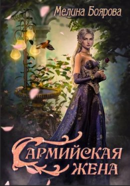 Сармийская жена