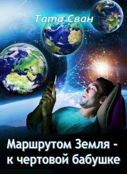 Маршрутом Земля - К чертовой Бабушке