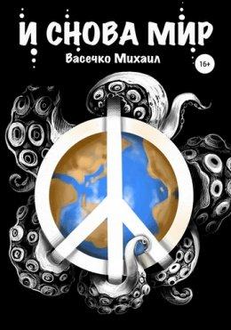 И снова мир