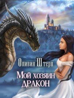 Мой хозяин дракон