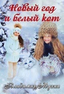 Новый год и белый кот