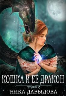 Кошка и ее дракон