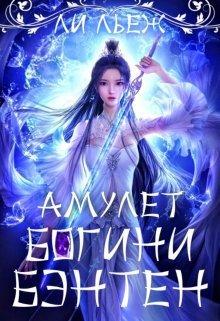 Амулет богини Бэнтен