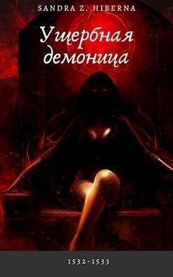 Ущербная демоница