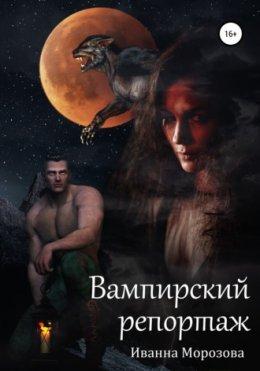 Вампирский репортаж