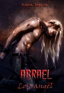 Абраэль. Потерянный ангел