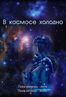 В космосе холодно