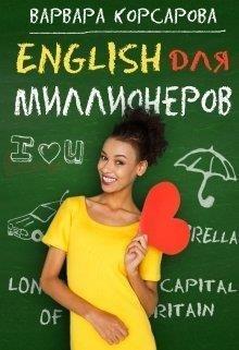 Английский для миллионера