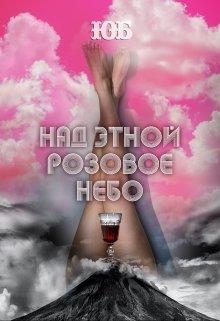 Над Этной розовое небо