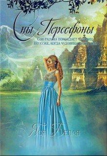 Сны Персефоны