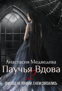 Паучья вдова 2