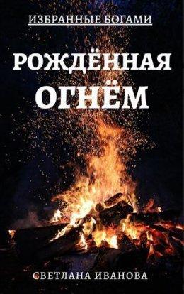 Рожденная Огнем