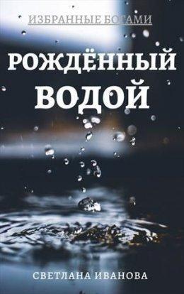 Рожденный Водой