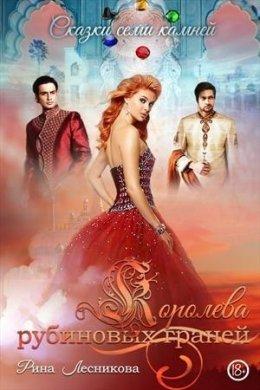 Королева рубиновых граней
