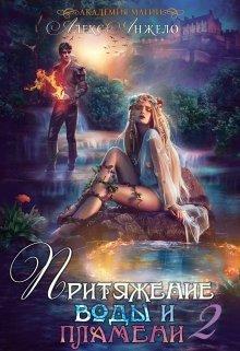 Академия магии. Притяжение воды и пламени. Часть 2