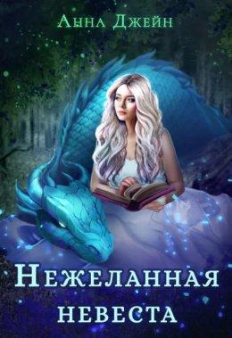 Нежеланная невеста, или Зимняя сказка в академии магии