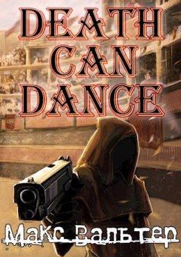 Смерть может танцевать