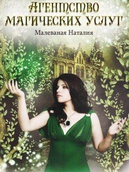 Агентство магических услуг. Книга 2