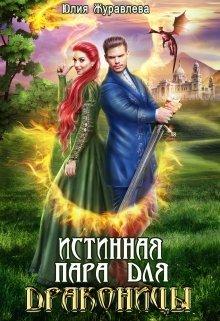 Истинная пара для драконицы