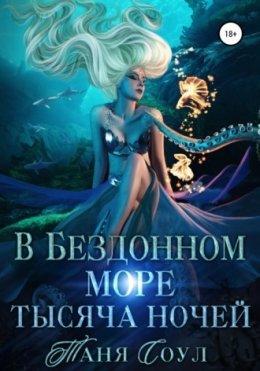 В Бездонном море тысяча ночей