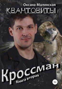 Кроссман