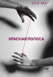 Красная полоса