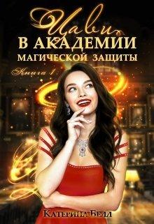 Цави в Академии магической защиты. Книга 1