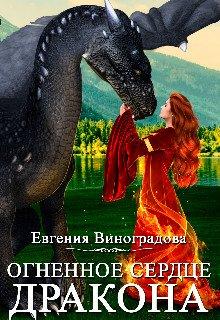Огненное сердце дракона