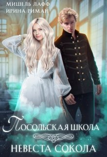 Невеста Сокола