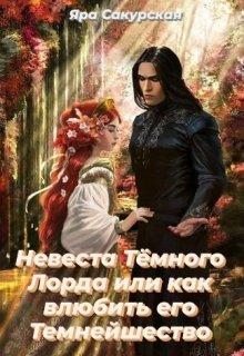 Невеста Тёмного Лорда или как влюбить его Темнейшество