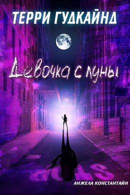 Девочка с луны