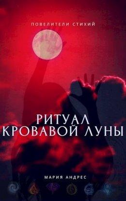 Повелители стихий. Ритуал Кровавой Луны