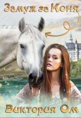 Замуж за коня