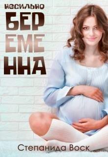 Несильно беременна